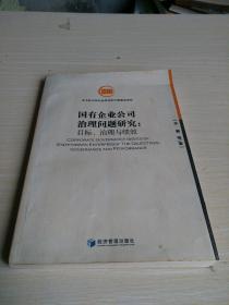 国有企业公司治理问题研究:目标、治理与绩效