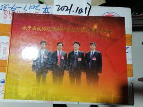 长子县政协纪念新中国成立六十周年图片册
