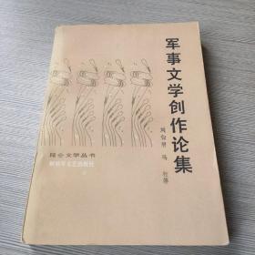 军事文学创作论集
