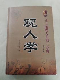 观人术(印量2千册)