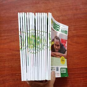 国安队刊(2013年1-16册)都有贴图 海报