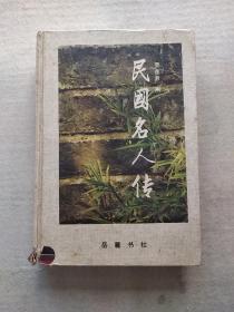 民国名人传  (硬精装本)