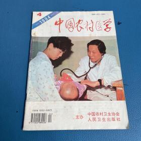 中国农村医学1994年第4期