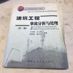 建筑工程事故分析与处理(第二版)