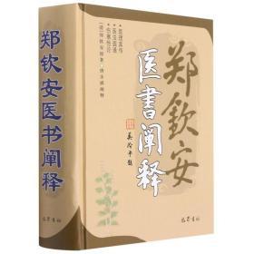正版 郑钦安医书阐释(精)