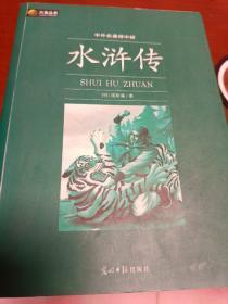 六角丛书·中外名著榜中榜:水浒传