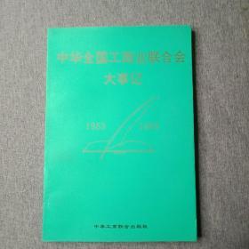 中华全国工商业联合会大事记 1953-1993