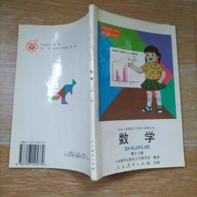 九年制义务教育六年制小学教科书 数学 第十二册