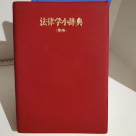 法律学小辞典(第3版)