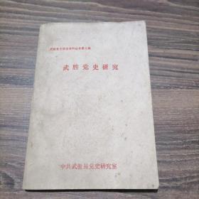 武胜党史研究