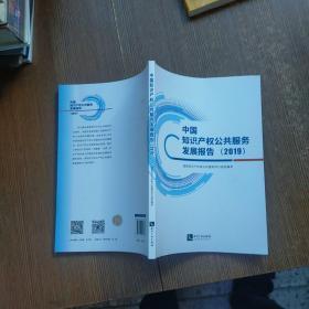 中国知识产权公共服务发展报告(2019)实物拍图 现货 无勾画