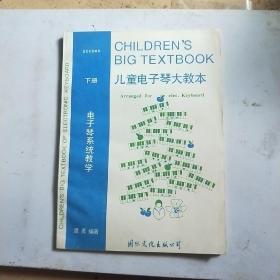儿童电子琴大教本(下册)