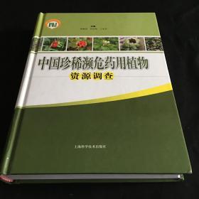 中国珍稀濒危药用植物资源调查