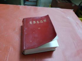 毛泽东选集【64开--一卷本】