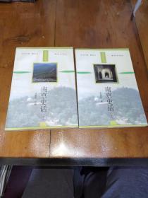 可爱的南京丛书,南京史话(上下册)