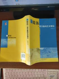 新媒体与西方数码艺术理论(正版)