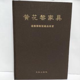 黄花黎家具 建林博物馆藏品珍赏