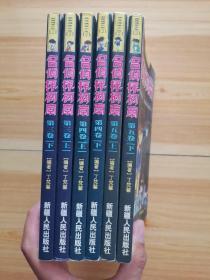 经典漫画小说(2)名侦探柯南(第三卷 上下、第四卷 上下、第五卷 上下)6本合售