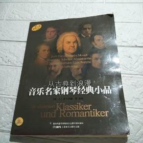 从古典到浪漫:音乐名家钢琴经典小品(原版引进)