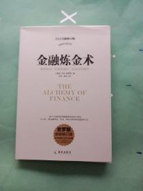金融炼金术(2016年全新修订版)(二手)