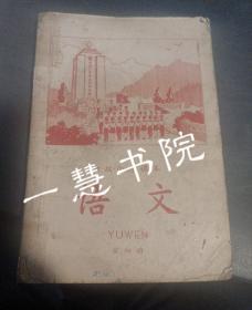初级小学课本 语文 第四册(1964年版!一版一印!)