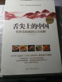 舌尖上的中国:传世美味炮制完全攻略 配套菜谱