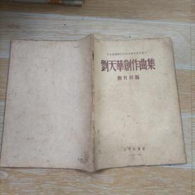 刘天华创作曲集