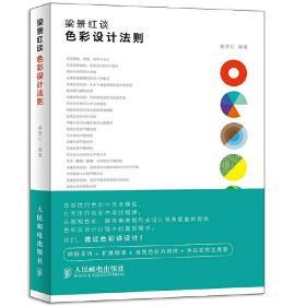 梁景红谈:色彩设计法则❤ 梁景红 编著 人民邮电出版社9787115371539✔正版全新图书籍Book❤