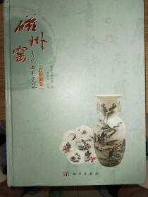 磁州窑青花五彩瓷器