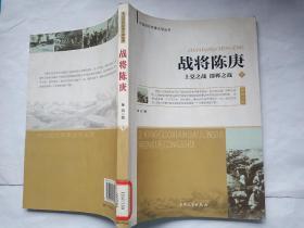 军事文学:战将陈庚·上党之战·邯郸之战 (下)
