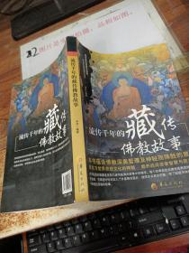 流传千年的藏传佛教故事