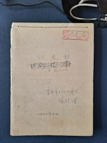 文革小说手稿:双泉村。青岛著名书法家张培增