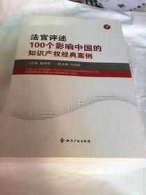 法官评述:100个影响中国的知识产权经典案例