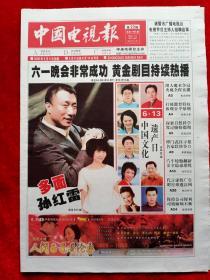 《中国电视报》2009—6—4,丁聪  钱文忠