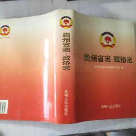 贵州省志.政协志