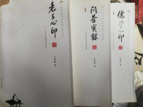 中华传统文化经典心印系列:老子心印+问答实录+儒学心印,三本合售,签名钤印本,看图