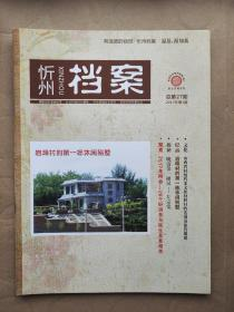 忻州档案2017.2  晚清第一硬汉-左宗棠