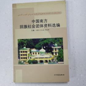 中国南方回族社会团体资料选编