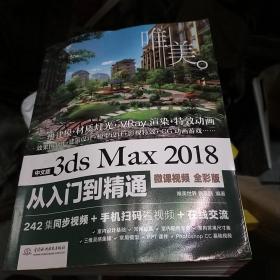 中文版3dsMax2018从入门到精通(微课视频全彩版)
