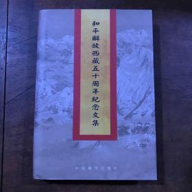 和平解放西藏五十周年纪念文集