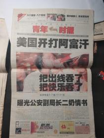 2001年10月8日 2002年世界杯 中国出线  美国攻打阿富汗