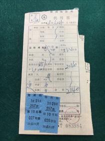 火车票收藏:火车票代用票,郑州—武昌(1988.1.21)两张座位号
