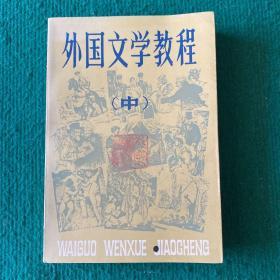 外国文学教程(中)