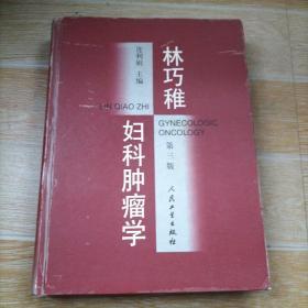 林巧稚妇科肿瘤学(第三版)   精