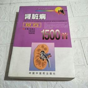肾脏病良方1500首(少许划线,看图)