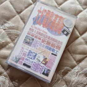 【大红电影高高唱】【壹】【磁带】