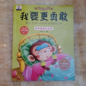 幼儿完美性格塑造绘本(注音版有声伴读套装全10册)