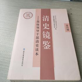 清史镜鉴:部级领导干部清史读本(第4辑)