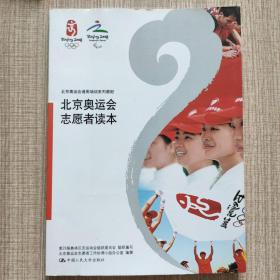 北京奥运会志愿者读本