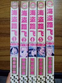 海盗路飞  1、2、4、 5、6册 (32开漫画  5本合售)
